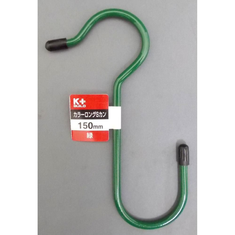 カラーロングSカン 緑 150mm