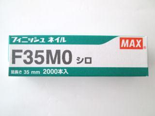 MAX フィニッシュネイル F35MO 白