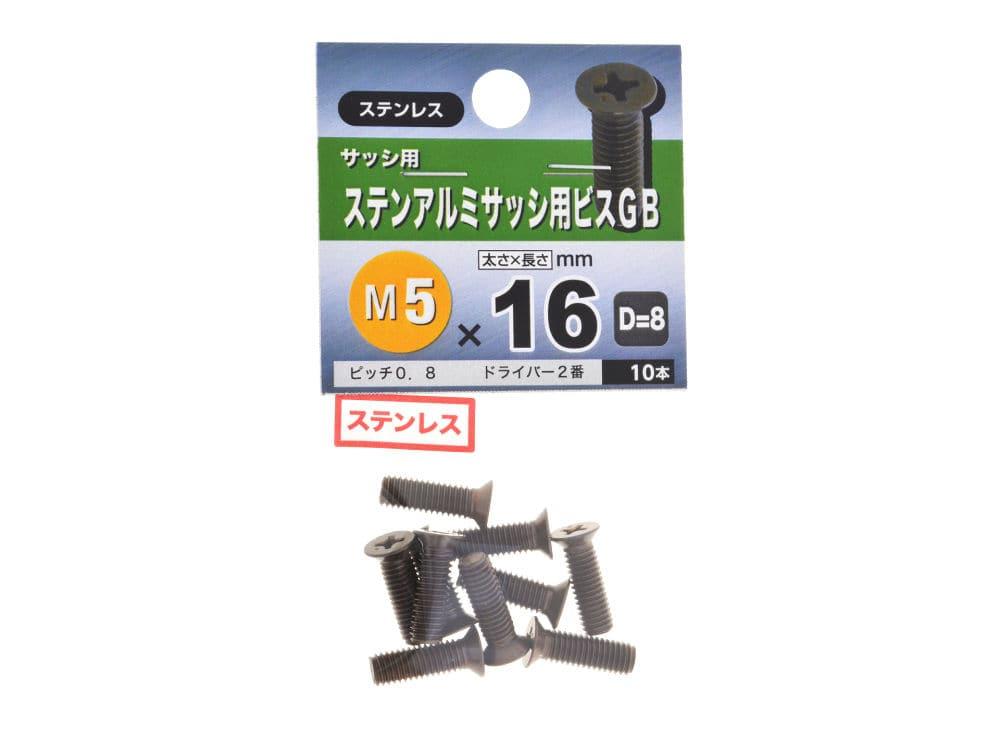 アルニサッシ用ビス GB D8 5×16