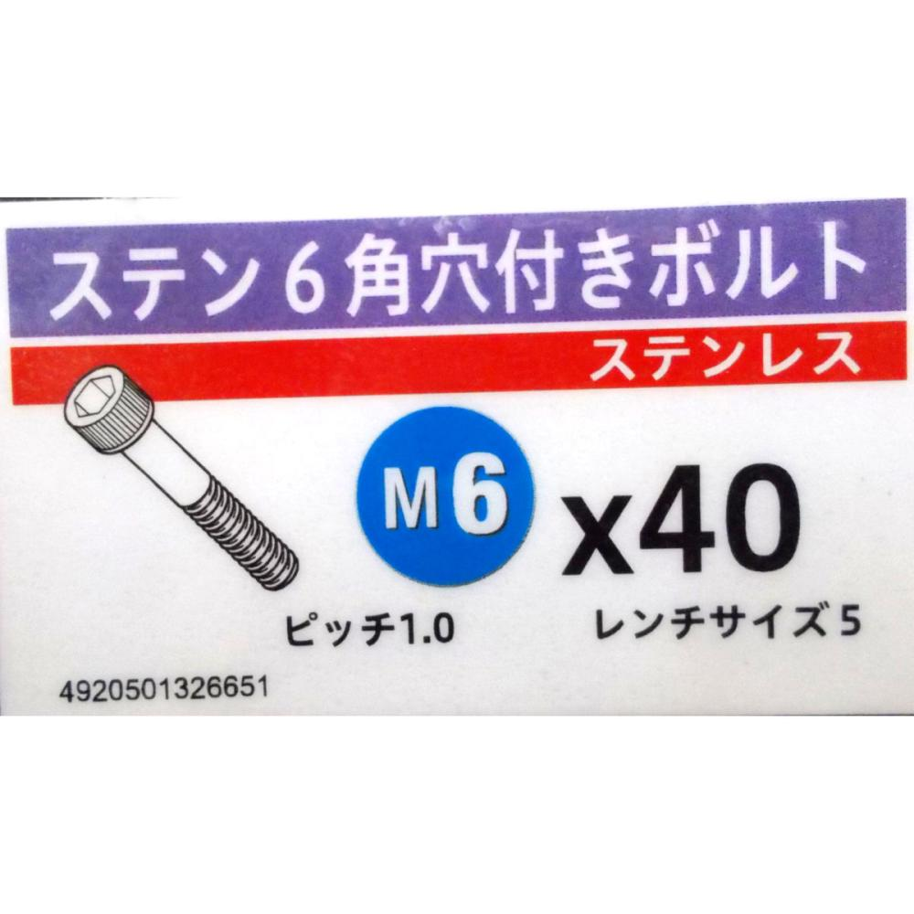 ステン キャップ スクリュー 6×40