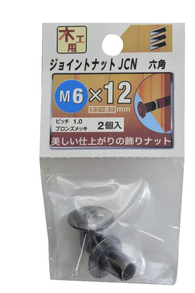 JCN(チユウ)6角 6×12