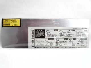 アルミ板 0.3×100×300 HA0313