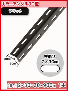 カラーアングル 900mm 黒