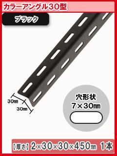カラーアングル 450mm 黒