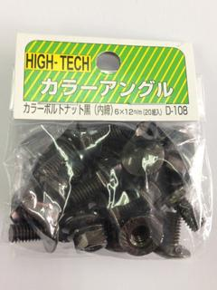 カラーボルト 6×12 黒 内締 20入