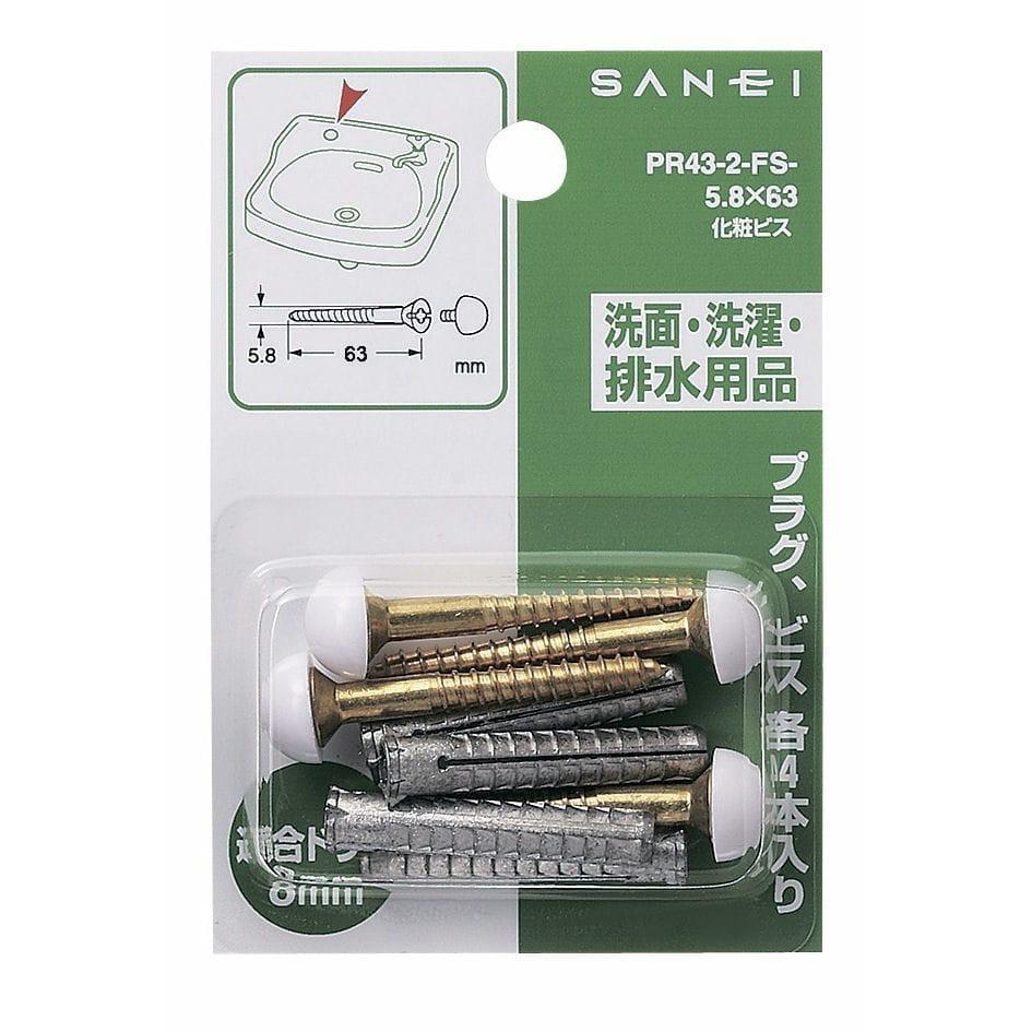 化粧ビス PR43-2-FS