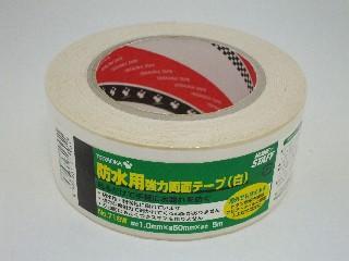 寺岡 防水テープ 白 718W 幅50mm×長さ5m