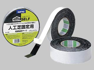 人工芝用固定両面テープ 30mm×15m