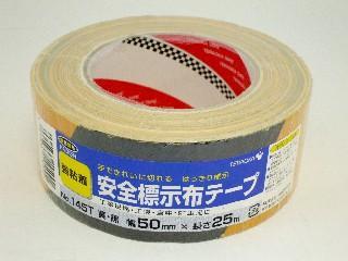 安全標識布テープ 幅50mm×長さ25m