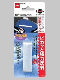 防災反射テープ 布用