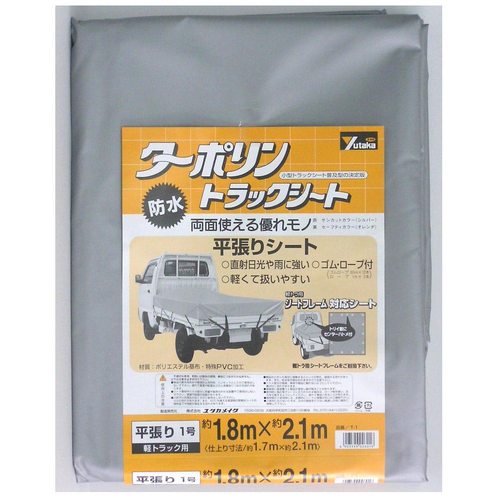 トラックシート ターポリン T-1 1.8m×2.1m