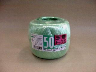 玉巻テープ 300mm 各色