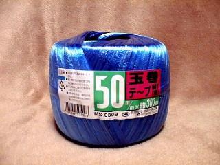MS 玉巻テープ 300m 各色