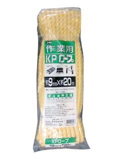 作業用KPロープ 9x20