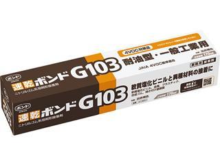 コニシ G103 170ml