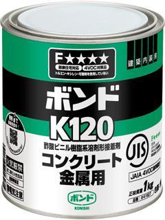 コニシ K-120 1kg