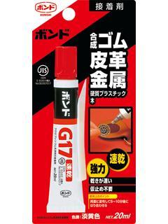 ボンド G17 BP 20ml