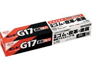 ボンド G17 170ml