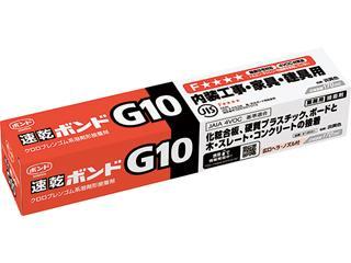 ボンド G-10 170ml