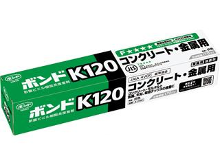 ボンド K120 建材用 170ml