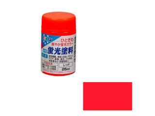 水性蛍光塗料 25ml 各色