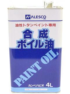 カンペ ボイル油 4L