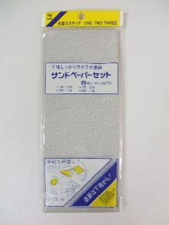 コーワ サンドペーパーセット(6枚入)