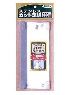 カベ紙ステンレス製カット定規 220mm 906