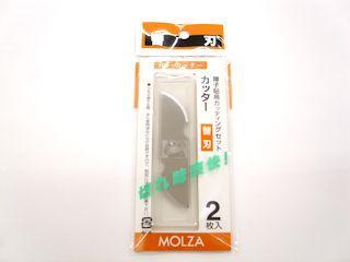モルザ障子張りセット用 カッター替刃 R5
