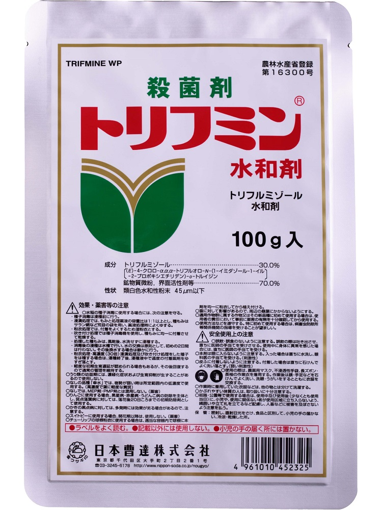 トリフミン水和剤100G