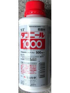 ダコニール1000 500ml