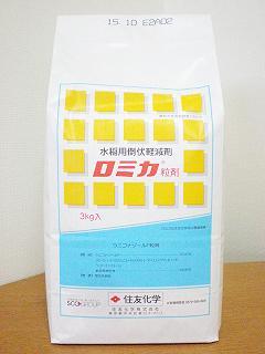ロミカ粒剤 3kg