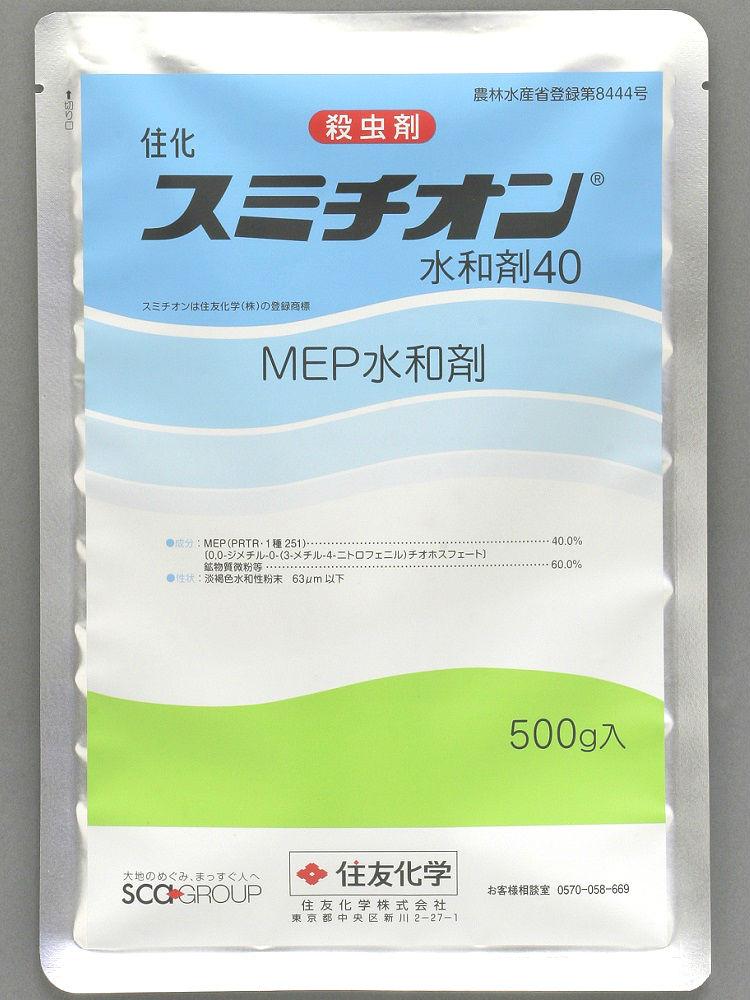 スミチオン水和剤 500g
