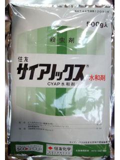 サイアノックス水和剤 500g