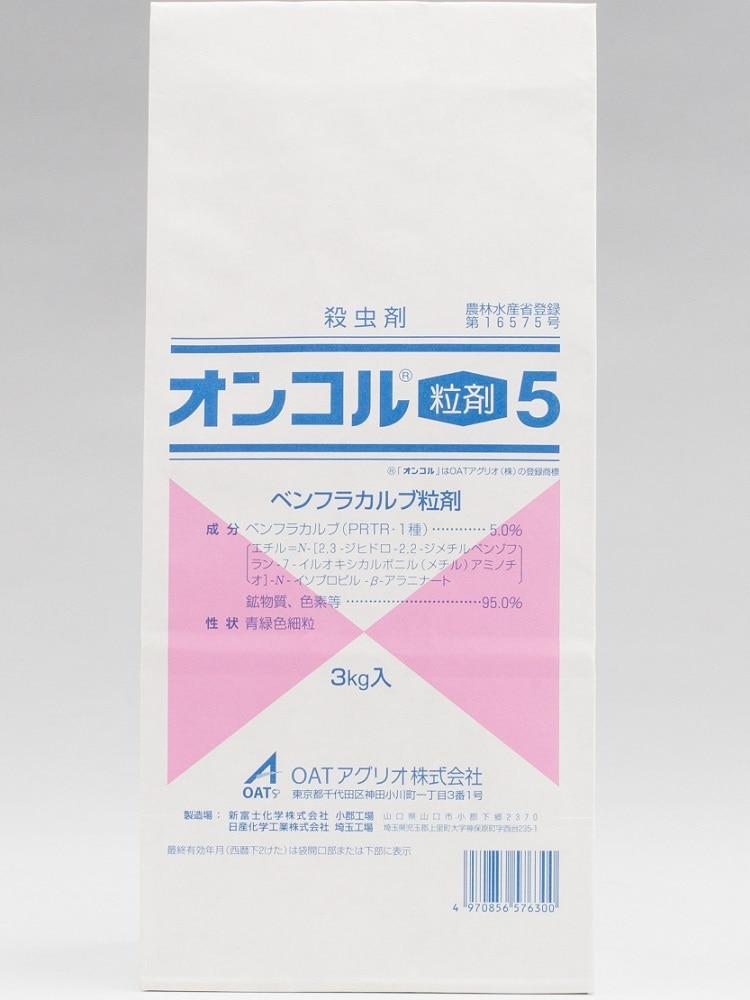 オンコル粒剤5 3kg