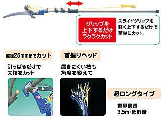 ロープ式高枝切鋏 スウィングキャッチ君 No.355