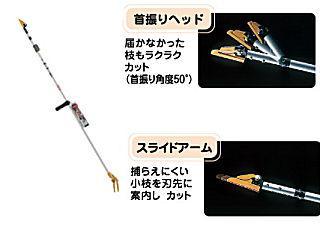 高枝切鋏 スウィングキャッチ君 No.377