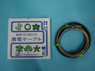 農電ケーブル 単相 100V×250W