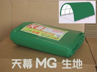 南榮工業(南栄工業) パイプ車庫替幕 天幕MG678M/B778M/7PM20M