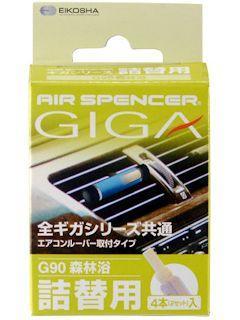 栄公社 ギガカートリッジ 森林浴 詰替 G90