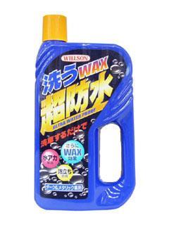 洗うWAX超防水 ダーク&メタリック