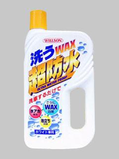洗うWAX超防水 各色