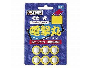 スーパーチャージ 電撃丸 6錠入