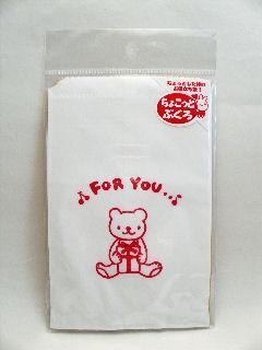 ちょこっと袋 For You 白・茶各5枚入