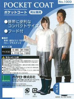 ポケットコート クリア 120cm