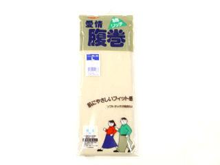 グンゼ腹巻き H1000 綿 ベージュ L