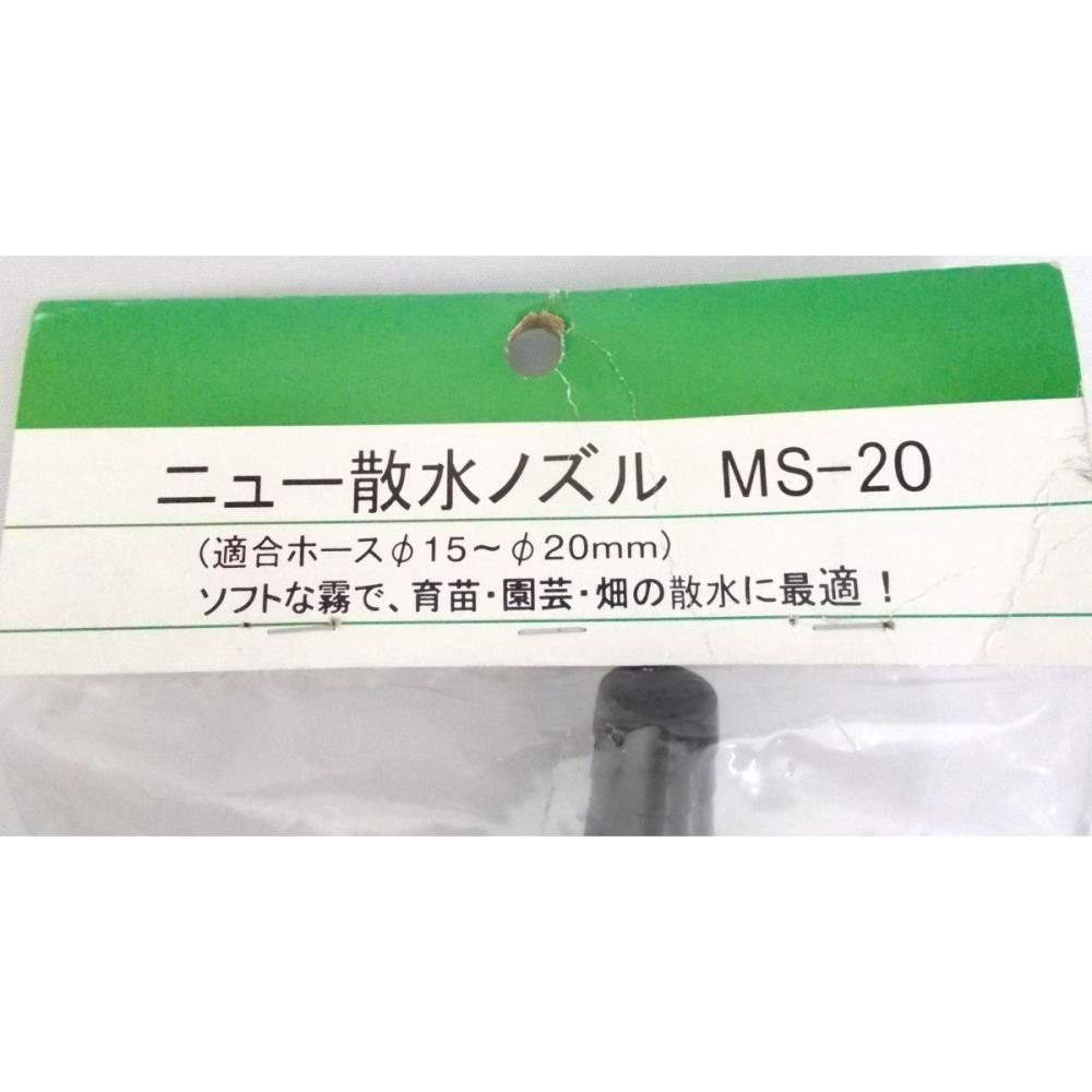 散水ノズルNG-20 MS-20