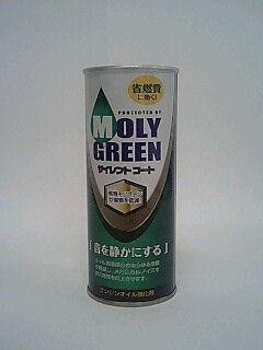 モリグリーンサイレントコート 220ml