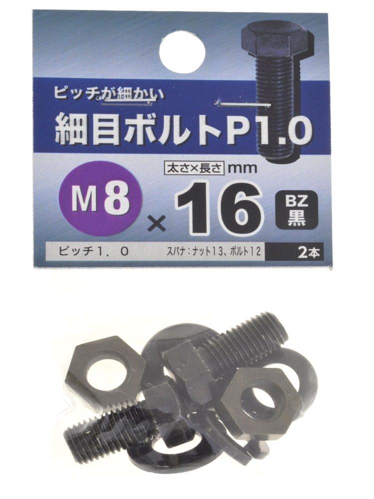サイメボルト P10 8X16
