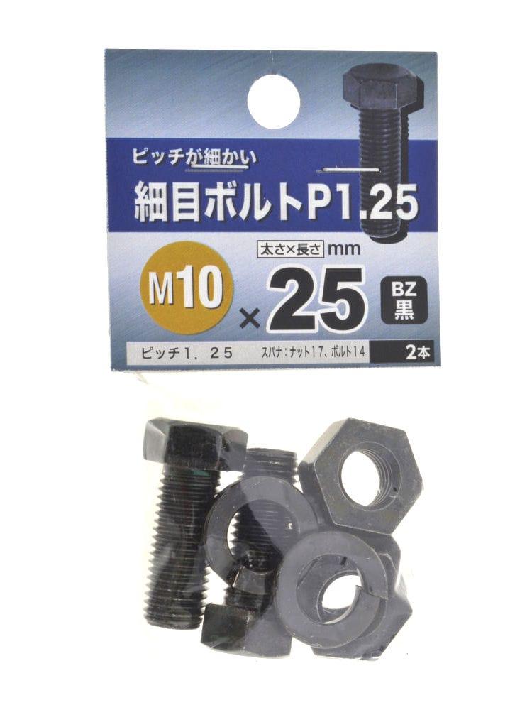 サイメボルトP125 10X25